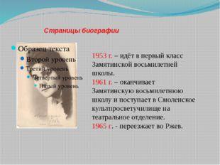 Страницы биографии 1953 г. – идёт в первый класс Замятинской восьмилетней шк
