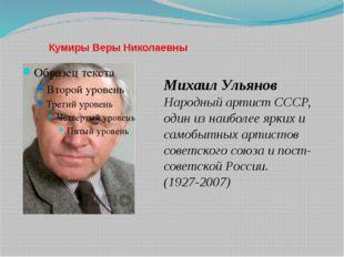Кумиры Веры Николаевны Михаил Ульянов Народный артист СССР, один из наиболее