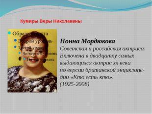 Кумиры Веры Николаевны Нонна Мордюкова Советская и российская актриса. Включ