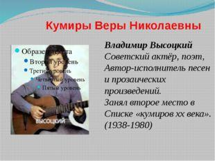 Кумиры Веры Николаевны Владимир Высоцкий Советский актёр, поэт, Автор-исполн