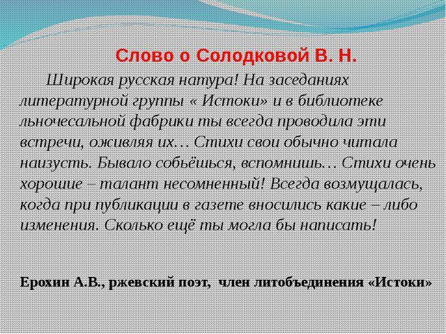 Слово о Солодковой В. Н. Широкая русская натура! На заседаниях литературной...