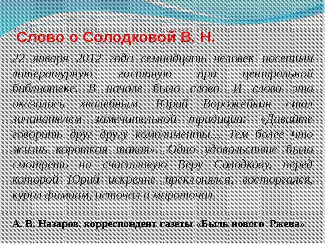 Слово о Солодковой В. Н. 22 января 2012 года семнадцать человек посетили лите...