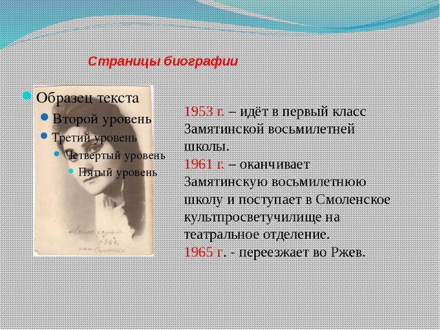 Страницы биографии 1953 г. – идёт в первый класс Замятинской восьмилетней шк...