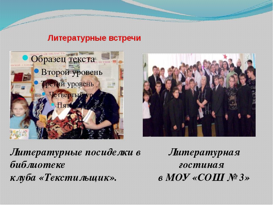 Литературные встречи Литературная гостиная в МОУ «СОШ № 3» Литературные поси...