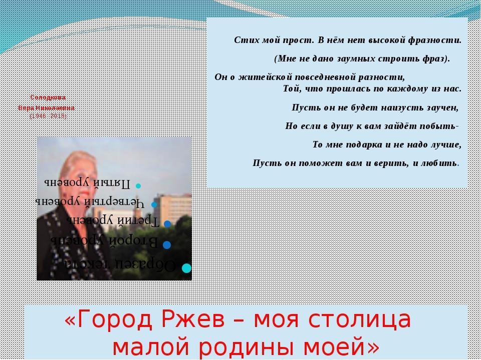 Солодкова Вера Николаевна  (1946 -2015) «Город Ржев – моястолицамалойродины...