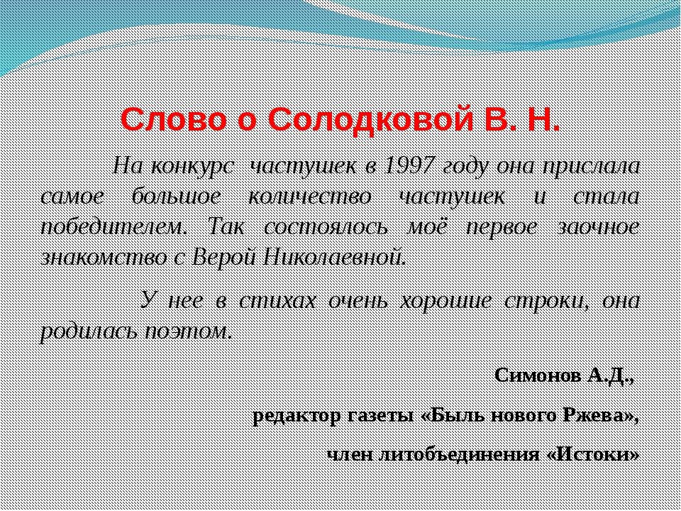 Слово о Солодковой В. Н. На конкурс частушек в 1997 году она прислала самое б...