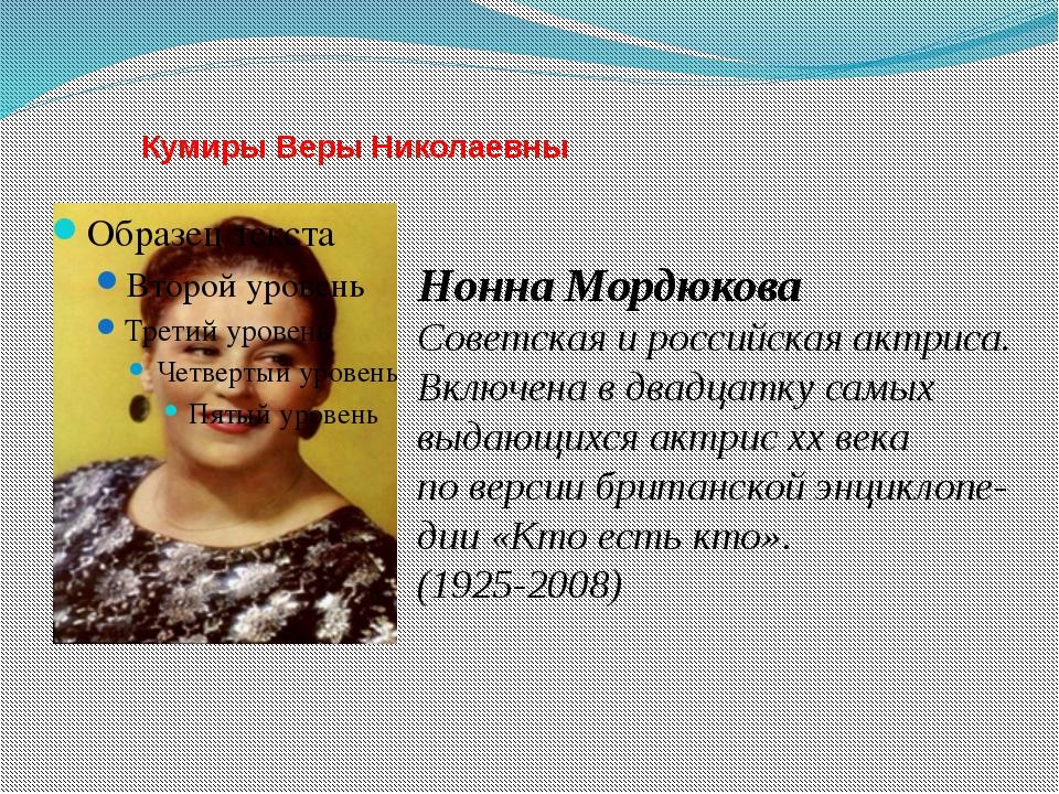 Кумиры Веры Николаевны Нонна Мордюкова Советская и российская актриса. Включ...