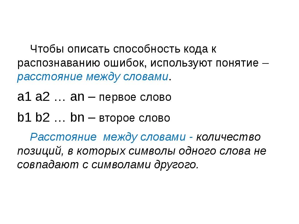 Чтобы описать способность кода к распознаванию ошибок, используют понятие –...