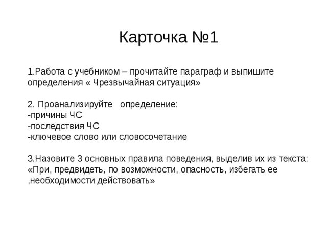 Карточка №1 1.Работа с учебником – прочитайте параграф и выпишите определения...