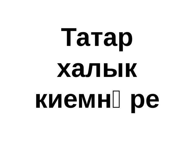 Татар халык киемнәре