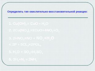 Определить тип окислительно-восстановительной реакции: 1. Cu(OH)2= CuO + H2O