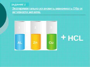 ЗАДАНИЕ 1 Экспериментально установить зависимость ОВр от активности металла.