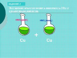 ЗАДАНИЕ 2 Экспериментально установить зависимость ОВр от концентрации реагент