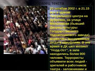 23 октября 2002 г. в 21.15 мск в здание Театрального центра на Дубровке, на