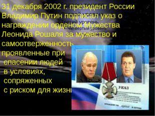 31 декабря 2002 г. президент России Владимир Путин подписал указ о награжден