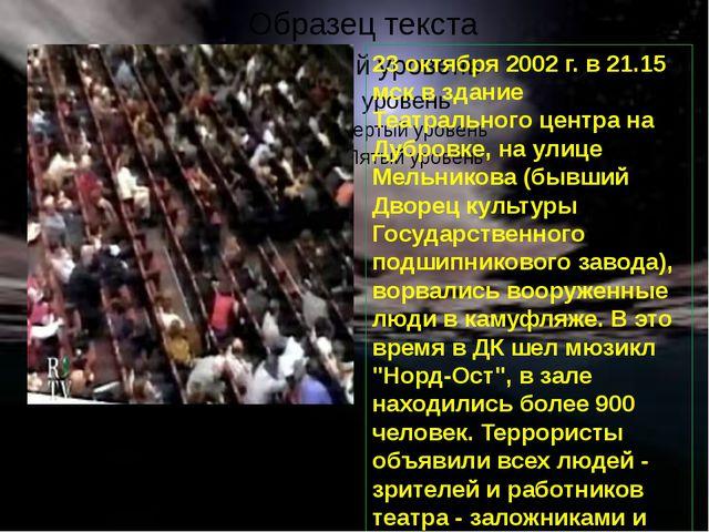 23 октября 2002 г. в 21.15 мск в здание Театрального центра на Дубровке, на...