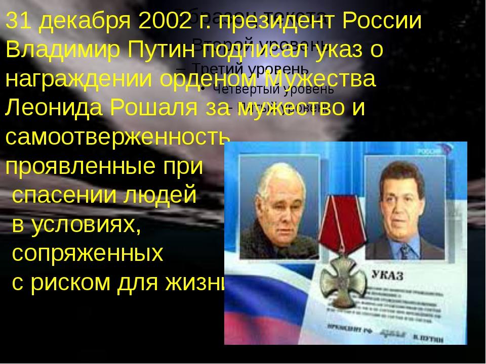 31 декабря 2002 г. президент России Владимир Путин подписал указ о награжден...