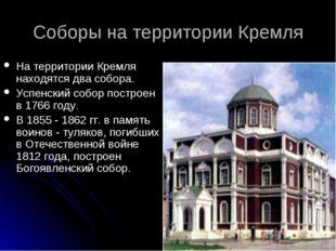 Соборы на территории Кремля На территории Кремля находятся два собора. Успенс