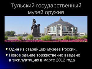 Тульский государственный музей оружия Один из старейших музеев России. Новое