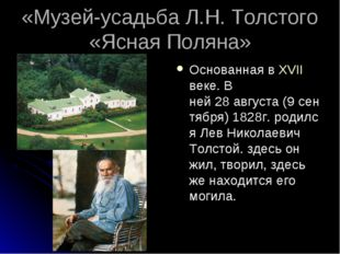 «Музей-усадьба Л.Н. Толстого «Ясная Поляна» Основанная вXVII веке. В ней28