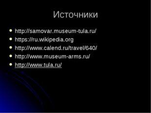 Источники http://samovar.museum-tula.ru/ https://ru.wikipedia.org http://www.