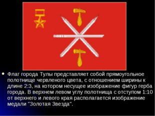 Флаг города Тулы представляет собой прямоугольное полотнище червленого цвета,