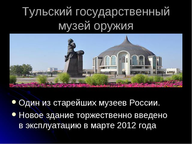 Тульский государственный музей оружия Один из старейших музеев России. Новое...