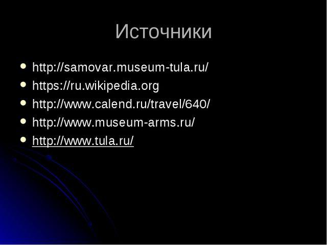 Источники http://samovar.museum-tula.ru/ https://ru.wikipedia.org http://www....