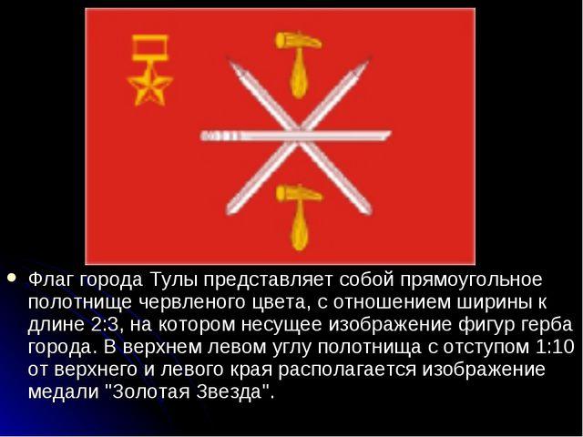 Флаг города Тулы представляет собой прямоугольное полотнище червленого цвета,...