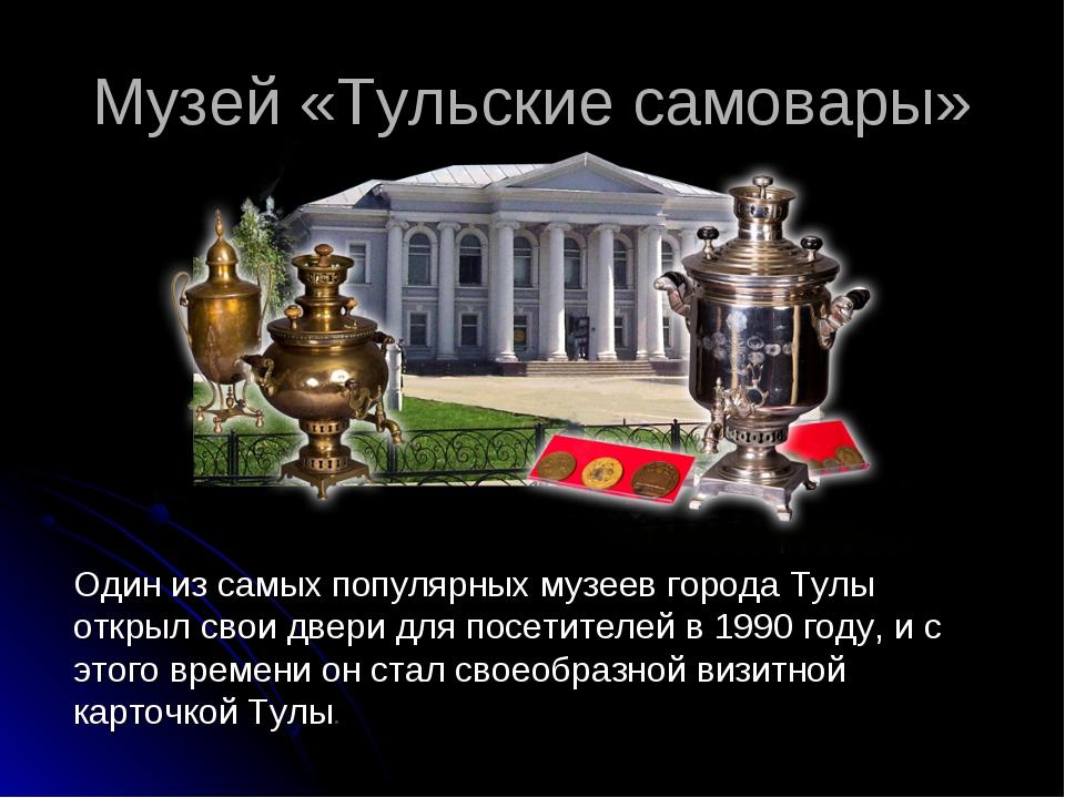 Музей «Тульские самовары» Один из самых популярных музеев города Тулы открыл...