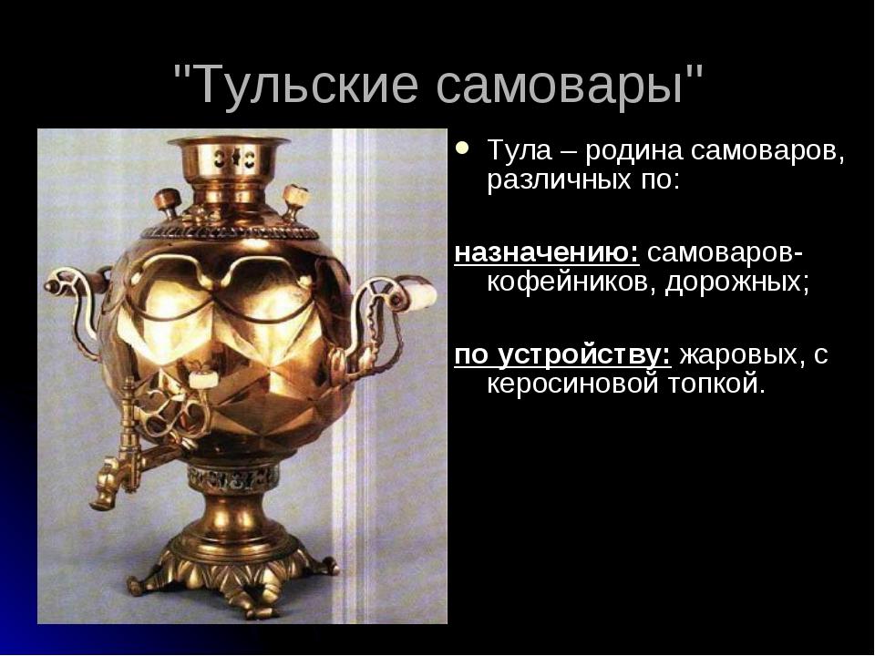 """""""Тульские самовары"""" Тула – родина самоваров, различных по: назначению: самова..."""