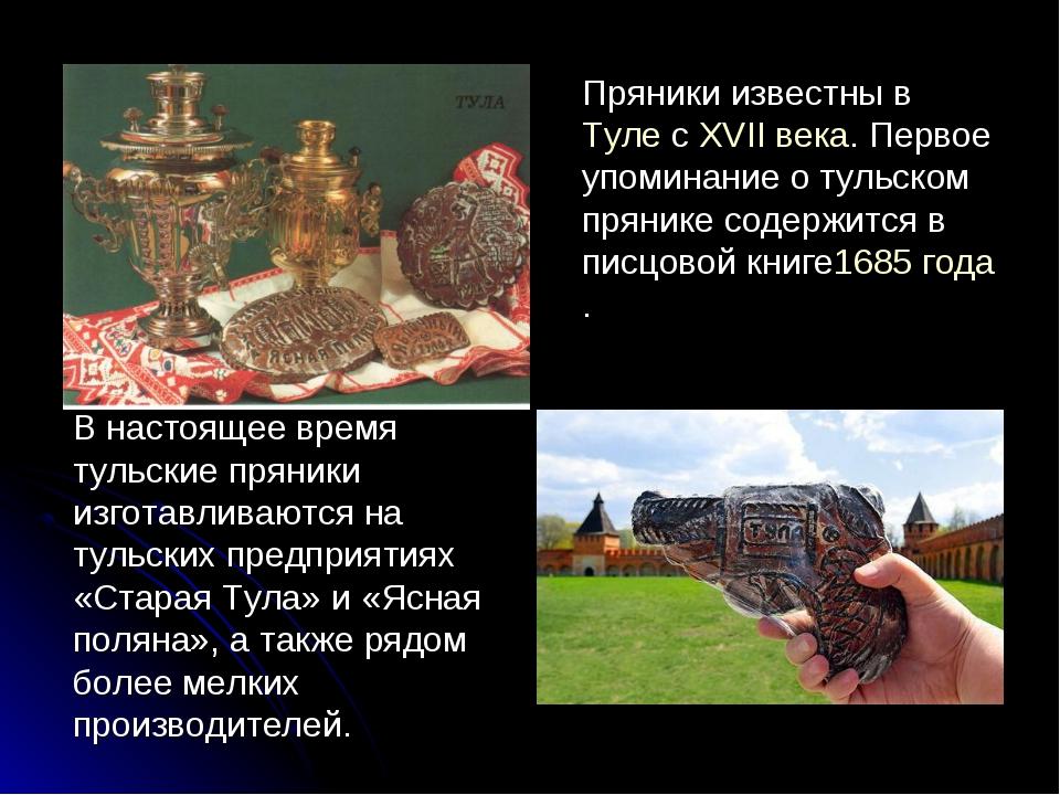 Пряники известны вТулесXVII века. Первое упоминание о тульском прянике сод...
