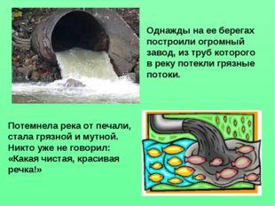Потемнела река от печали, стала грязной и мутной. Никто уже не говорил: «Кака