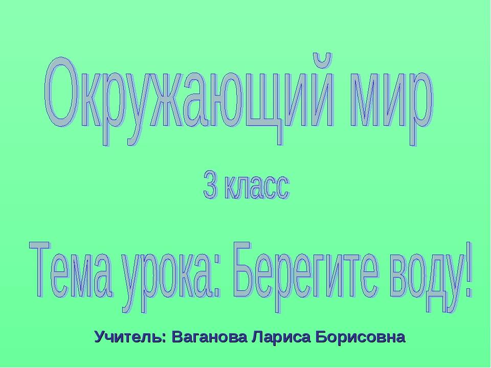 Учитель: Ваганова Лариса Борисовна