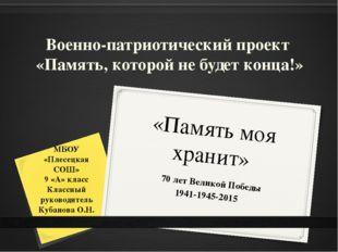 «Память моя хранит» 70 лет Великой Победы 1941-1945-2015 МБОУ «Плесецкая СОШ»