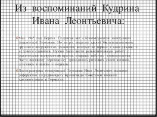 Из воспоминаний Кудрина Ивана Леонтьевича: Май 1945 год. Берлин. Подписан акт