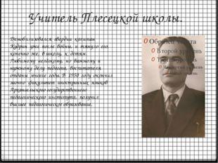 Учитель Плесецкой школы. Демобилизовался гвардии капитан Кудрин уже после вой