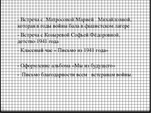 - Встреча с Матросовой Марией Михайловной, которая в годы войны бала в фашист