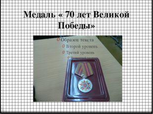 Медаль « 70 лет Великой Победы»