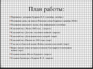 План работы: Переписка с дочерями Кудрина И.Л. (сентябрь, октябрь ) Посещение