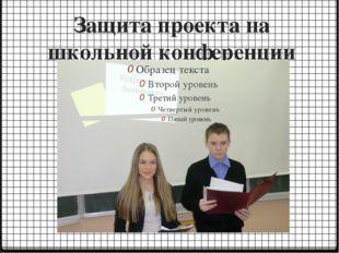 Защита проекта на школьной конференции