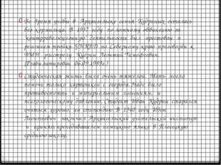 Во время учёбы в Архангельске семья Кудриных осталась без кормильца. В 1937 г