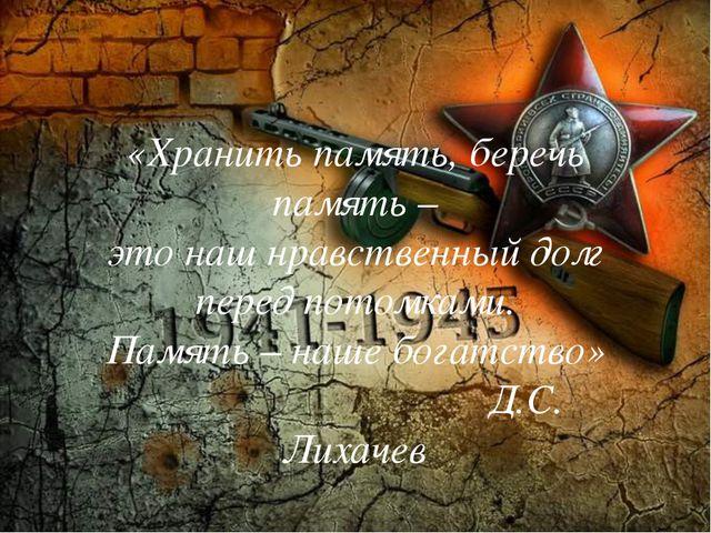 «Хранить память, беречь память – это наш нравственный долг перед потомками. П...