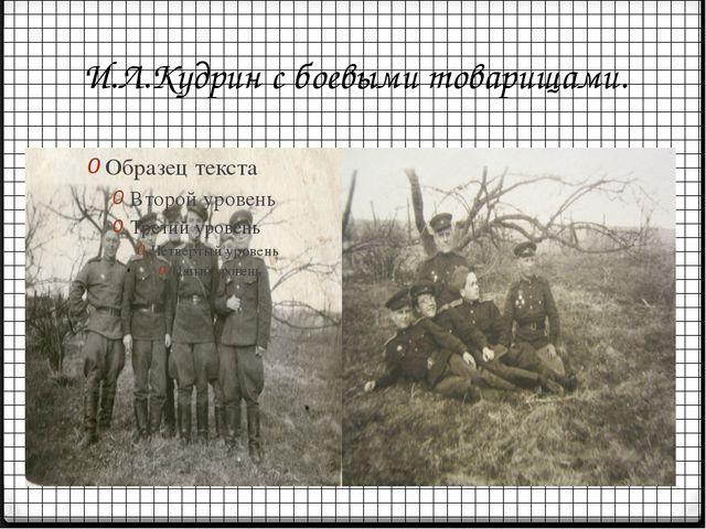 И.Л.Кудрин с боевыми товарищами.