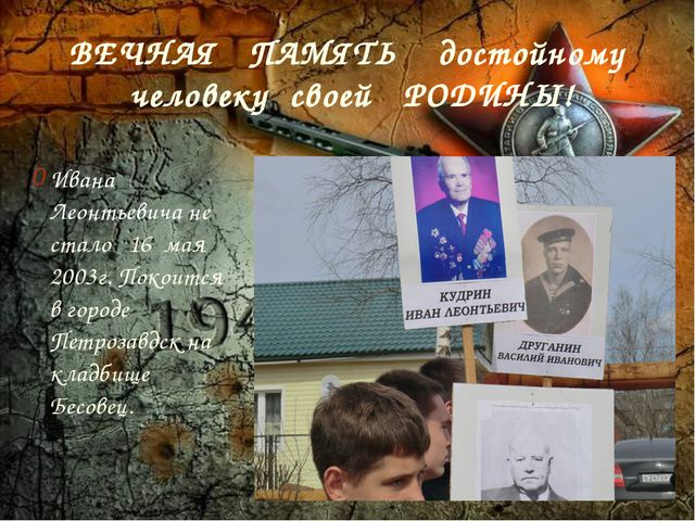 ВЕЧНАЯ ПАМЯТЬ достойному человеку своей РОДИНЫ! Ивана Леонтьевича не стало 16...