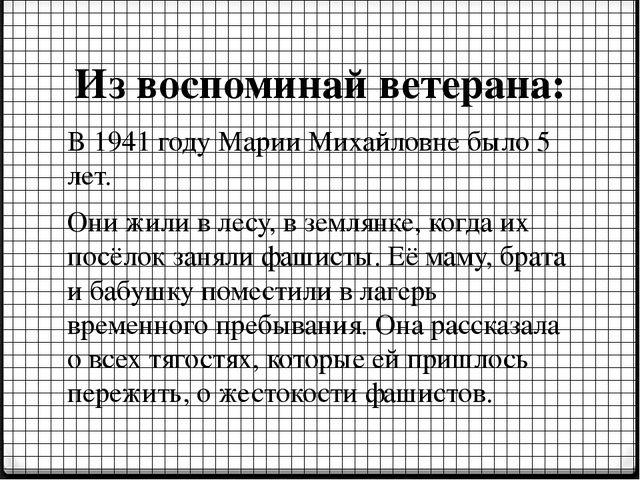 В 1941 году Марии Михайловне было 5 лет. Они жили в лесу, в землянке, когда и...