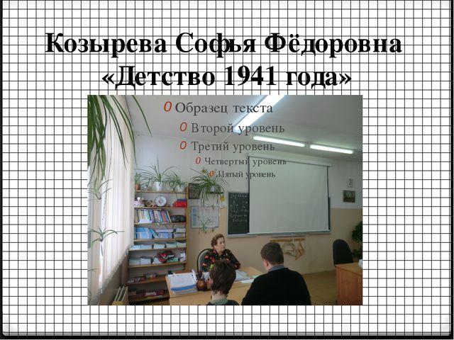 Козырева Софья Фёдоровна «Детство 1941 года»