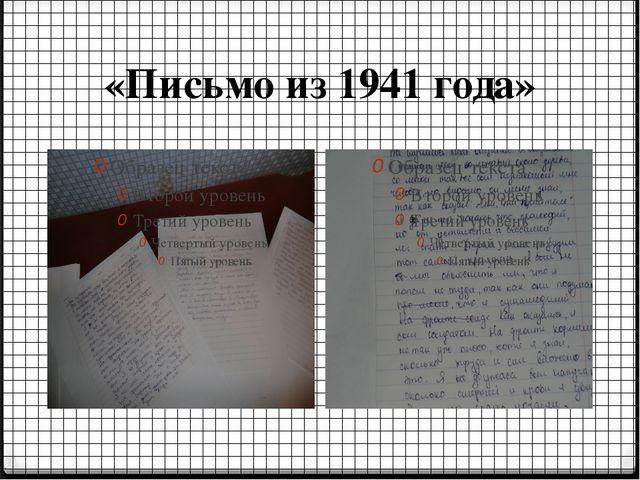 «Письмо из 1941 года»