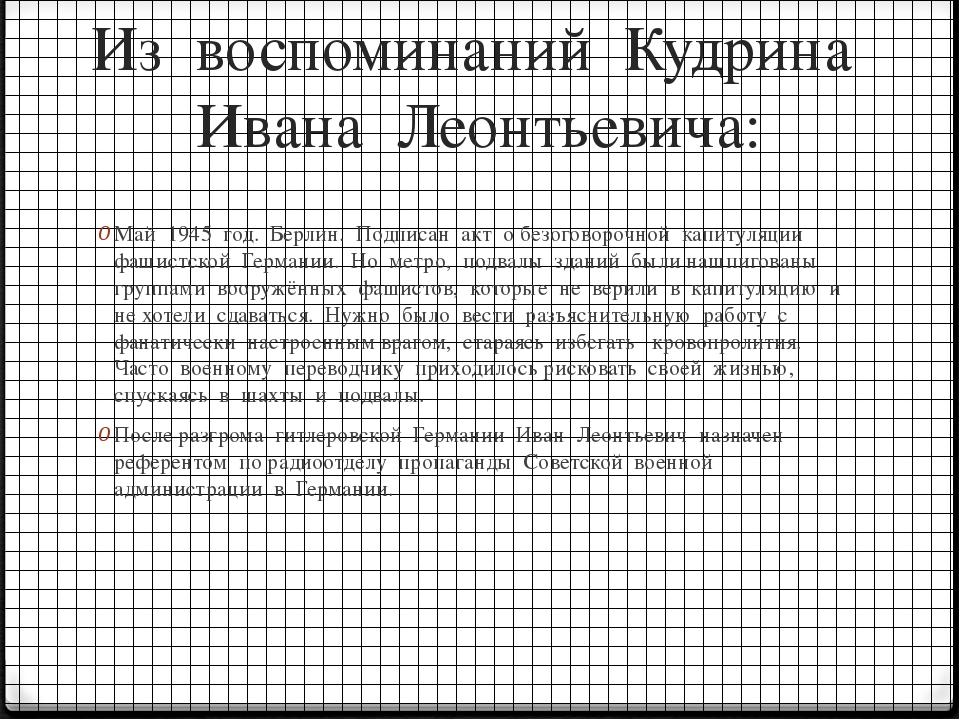 Из воспоминаний Кудрина Ивана Леонтьевича: Май 1945 год. Берлин. Подписан акт...