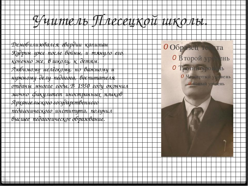 Учитель Плесецкой школы. Демобилизовался гвардии капитан Кудрин уже после вой...
